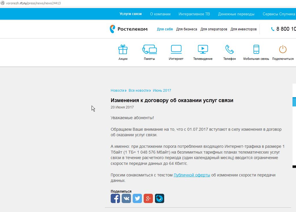 Скриншот новости с сайта Ростелекома