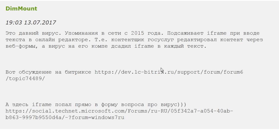 Это давний вирус. Упоминания в сети с 2015 года. Подсаживает iframe при вводе текста в онлайн редакторе. Т.е. контентщик госуслуг редактировал контент через веб-формы, а вирус на его компе досадил iframe в каждый текст.