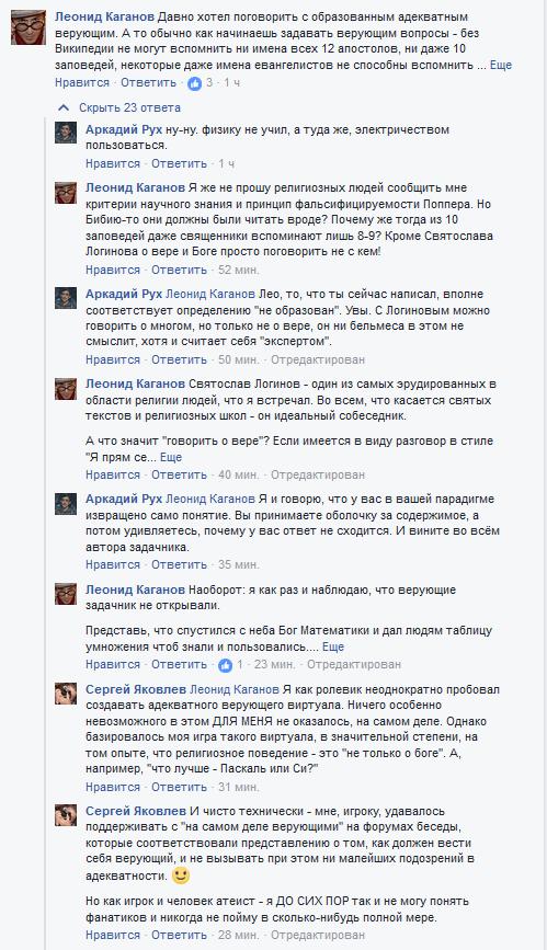 Леонид Каганов Давно хотел поговорить с образованным адекватным верующим. А то обычно как начинаешь задавать верующим вопросы - без Википедии не могут вспомнить ни имена всех 12 апостолов, ни даже 10 заповедей, некоторые даже имена евангелистов не способны вспомнить