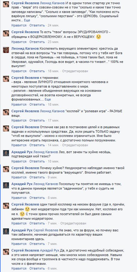 Сергей Яковлев Я как ролевик неоднократно пробовал создавать адекватного верующего виртуала.